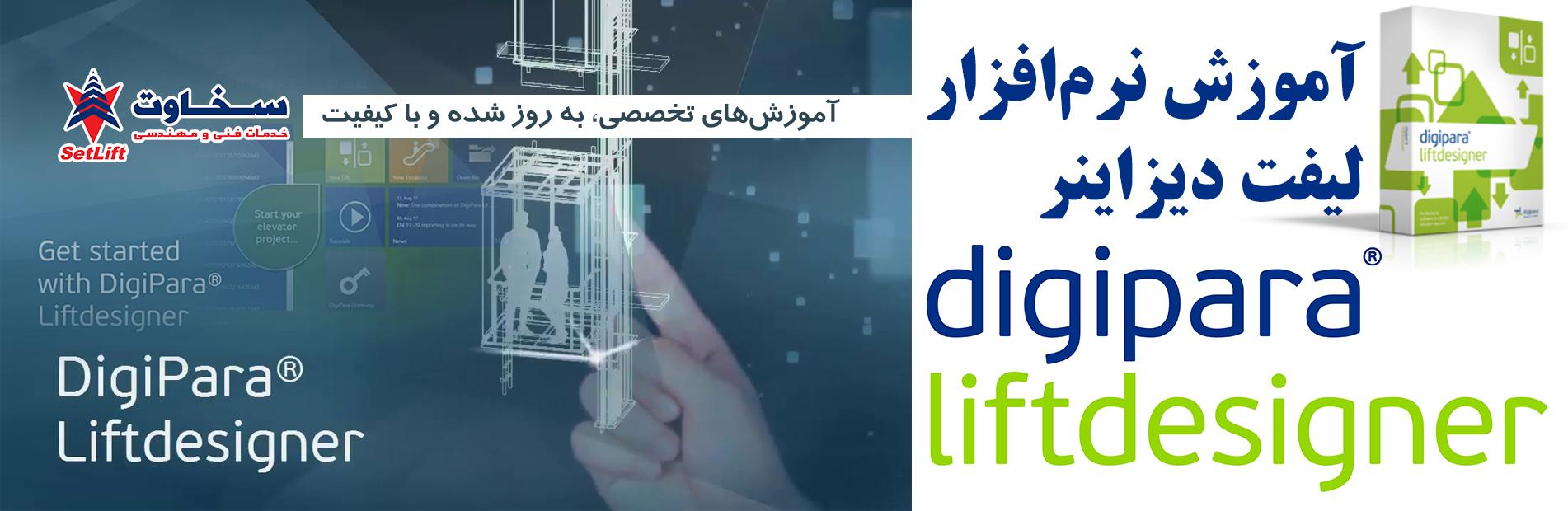 آموزش نرم افزار لیفت دیزاینر Lift Designer