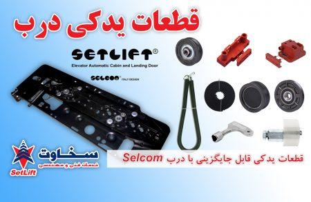 درب قطعات یدکی SetLift Selcom بزرگ ce76