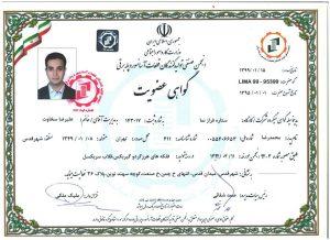 گواهی عضویت  در انجمن صنفی تولیدکنندگان قطعات آسانسور و پله برقی