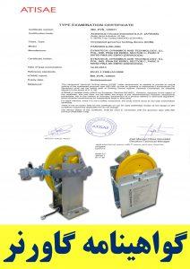 گواهی-گاورنر-دایناتک-دیناتک LBD-300mm